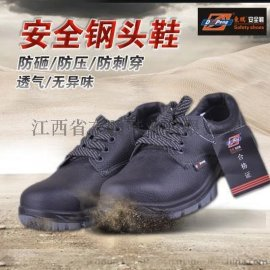 东鹏牌黑色防砸安全鞋,耐酸碱,耐油防滑