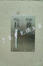 厂价直销防火安全通道门推拉板把手 不锈钢拉手