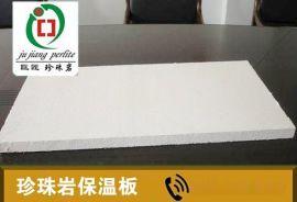 信阳生产珍珠岩保温板厂家,珍珠岩保温板价格,珍珠岩保温板厂家