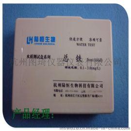 厂家直销0.1-3.0mg/l总铁检测试剂盒
