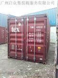 20GP國際標準二手乾貨集裝箱
