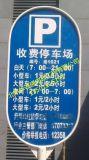 北**誠通停車場收費標牌 交通標牌