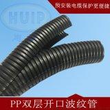 PP聚丙烯进口材质双层波纹管 双拼开口线缆保护软管
