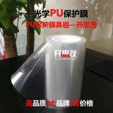 开思茂供应 抗静电PU保护膜 TP触摸屏出货专用