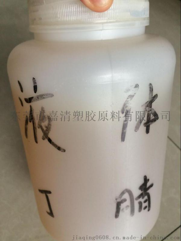 液體丁腈橡膠 粘度150,   含量33 改性