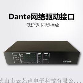 Dante网络数字音频传输接口2.0 模拟转数字/数字转模拟A/D, D/A