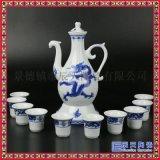 景德鎮陶瓷自動酒壺顯影杯 商務饋贈禮品自動酒具套裝