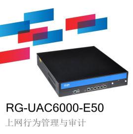 锐捷RG-UAC6000-E50上网行为管理与审计