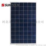 無錫尚德多晶275W太陽能電池板光伏發電組件