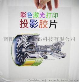透明胶片喷墨制版胶片印刷打印胶片A4