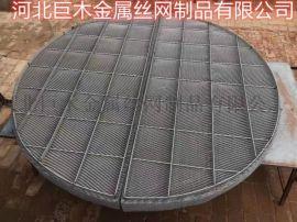 环保设备不锈钢除雾器不锈钢丝网除沫器
