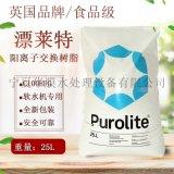 正品進口漂萊特樹脂純淨水專用食品級漂萊特軟化樹脂