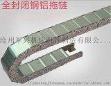 环保工程使用的钢铝拖链 钢制拖链 金属拖链塑料拖链