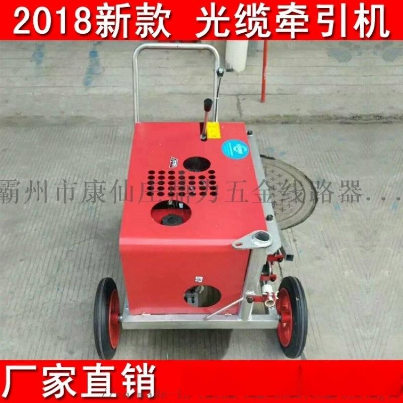 厂家直销新款光缆牵引机电缆输送机玻璃钢穿管器光纤输送机