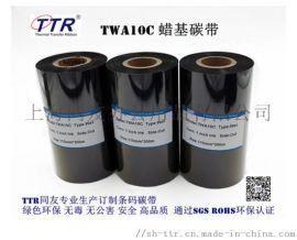 TTR同友碳带厂定制标准蜡基碳带TWA10C