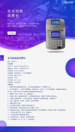 广西工地IC消费机售饭机,工地饭堂收费系统安装