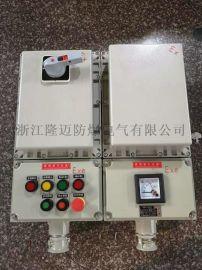 CBP51-Q電機起動防爆配電箱