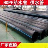 HDPE供水管 給水管 灌溉管 PE壓力管廠家直銷