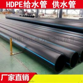 HDPE供水管 给水管 灌溉管 PE压力管厂家直销
