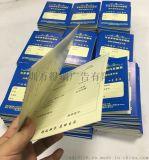 松岗员工手册印刷、保修卡、合格证、厚纸、彩卡