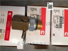 康明斯QSX15-C425发动机3682019切断阀