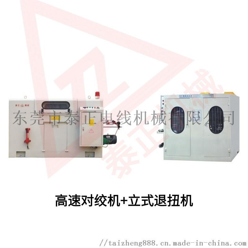 高速立式对绞退扭机 铁氟龙氟塑料押出机 收排放线机