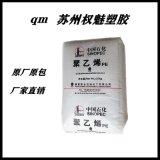 现货中石化福炼 LLDPE DFDA-7042 高强度 薄膜级 食品级