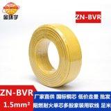 金环宇电线 bvr电线规格 ZN-BVR 1.5平方 阻燃耐火 家装照明线