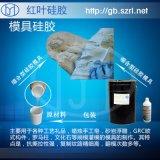 室溫固化的模具矽膠