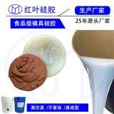 耐高温1: 1液体硅胶 耐高温环保硅胶