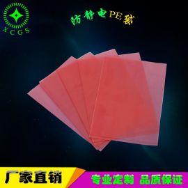 定制粉紅色PE袋 防靜電塑料袋電子產品外包裝