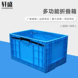 轩盛,600-340折叠箱,物流运输箱,折叠收纳箱