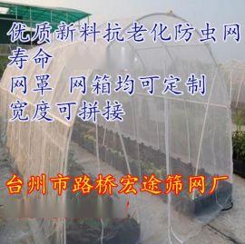 防虫网罩、果树防虫尼龙网 蔬菜大棚防虫网, 果树防虫网罩