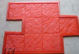 桓石2017262压模地坪专用橡胶模具,凸型方块板岩模,艺术压花模具专用