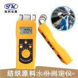 服装水分测定仪,皮革水分测定仪