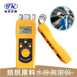 服裝水分測定儀,皮革水分測定儀