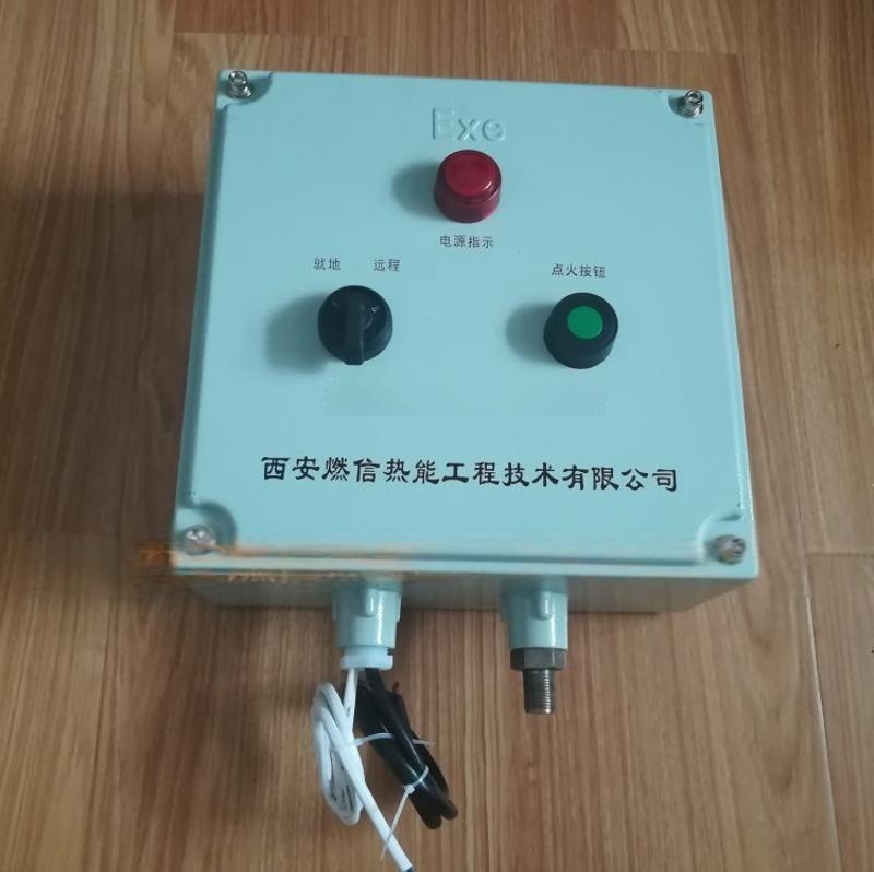 燃信熱能供應  火炬裝置 防爆型  高能點火裝置