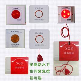 貝爾凱有線醫療呼叫器系統衛生間防水緊急按鈕報警門燈