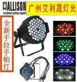 LED帕燈 (ALS-LP5403)