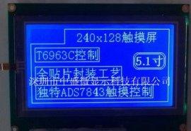 240128液晶显示屏