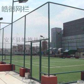 篮球场围网 运动场防护网 安平体育场围栏厂家