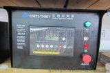 柴油发电机组控制屏(GMTI-7500IX)
