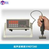 凯达NDT260测值稳定精确超声波洛氏硬度计