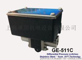 GE-511可调型不锈钢差压控制开关