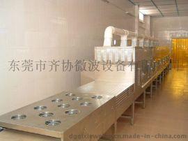 茶籽微波干燥杀菌设备