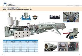 江苏联顺机械有限公司SJ120HDPE630高速塑料管材生产线