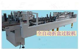 供应HJ-650N胶盒机