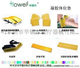 哈尔滨华锡尔厂家 凝胶  垫 手术  垫 硅胶垫