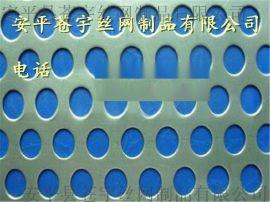 pvc板冲孔网圆孔冲孔网厂,冲孔网哪家好,安平苍宇丝网厂