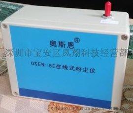 空气粉尘颗粒物在线检测仪OSEN-5E奥斯恩新款PM2.5检测仪